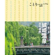 ことりっぷ 城崎温泉(昭文社) [電子書籍]