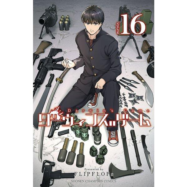ダーウィンズゲーム 16(秋田書店) [電子書籍]