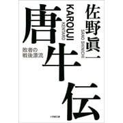 唐牛伝~敗者の戦後漂流~(小学館) [電子書籍]