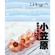 ことりっぷ 小笠原 伊豆大島・八丈島(昭文社) [電子書籍]