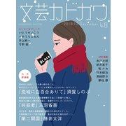 文芸カドカワ 2018年12月号(KADOKAWA) [電子書籍]
