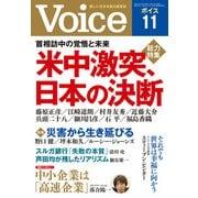 Voice 平成30年11月号(PHP研究所) [電子書籍]