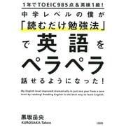 1年でTOEIC985点&英検1級! 中学レベルの僕が「読むだけ勉強法」で英語をペラペラ話せるようになった!(大和出版)(PHP研究所) [電子書籍]