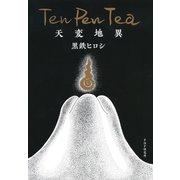 Ten Pen Tea 天変地異(PHP研究所) [電子書籍]