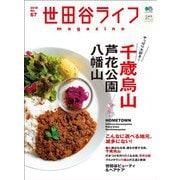 世田谷ライフmagazine No.67(エイ出版社) [電子書籍]