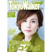 週刊 東京ウォーカー+ 2018年 No.45 (11月7日発行)(KADOKAWA) [電子書籍]