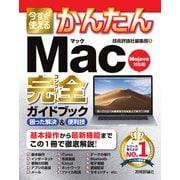 今すぐ使えるかんたん Mac 完全ガイドブック(技術評論社) [電子書籍]