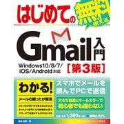 はじめてのGmail入門 Windows10/8/7/iOS/Android対応(第3版)(秀和システム) [電子書籍]