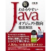 新わかりやすいJava オブジェクト指向徹底解説(秀和システム) [電子書籍]
