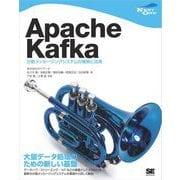 Apache Kafka 分散メッセージングシステムの構築と活用(翔泳社) [電子書籍]