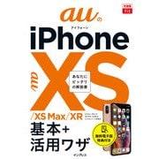 できるfit auのiPhone XS/XS Max/XR 基本+活 ワザ(インプレス) [電子書籍]