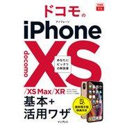 できるfit ドコモのiPhone XS/XS Max/XR 基本+活 ワザ(インプレス) [電子書籍]