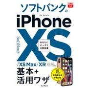 できるfit ソフトバンクのiPhone XS/XS Max/XR 基本+活 ワザ(インプレス) [電子書籍]