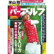 週刊 パーゴルフ 2018/11/20号(グローバルゴルフメディアグループ) [電子書籍]