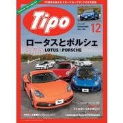 Tipo(ティーポ) No.354(ネコ・パブリッシング) [電子書籍]