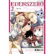 EDENS ZERO(2)(講談社) [電子書籍]