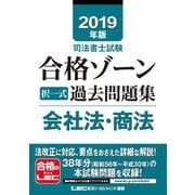 2019年版司法書士試験 合格ゾーン 択一式過去問題集 会社法・商法(東京リーガルマインド) [電子書籍]