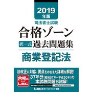 2019年版司法書士試験 合格ゾーン 択一式過去問題集 商業登記法(東京リーガルマインド) [電子書籍]
