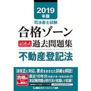 2019年版 司法書士試験合格ゾーン 記述式過去問題集 不動産登記法(東京リーガルマインド) [電子書籍]