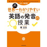 カラー改訂版 音声ダウンロード 世界一わかりやすい英語の発音の授業(KADOKAWA) [電子書籍]