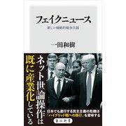 フェイクニュース 新しい戦略的戦争兵器(KADOKAWA) [電子書籍]