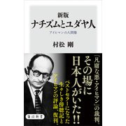 新版 ナチズムとユダヤ人 アイヒマンの人間像(KADOKAWA) [電子書籍]