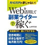 月10万円も夢じゃない! Webを活用して副業ライターで稼ぐ(秀和システム) [電子書籍]