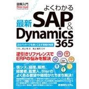 図解入門 よくわかる 最新 SAP&Dynamics 365(秀和システム) [電子書籍]