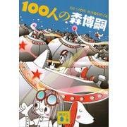 100人の森博嗣 100 MORI Hiroshies(講談社) [電子書籍]