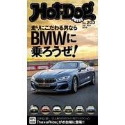 Hot-Dog PRESS no.203 BMWに乗ろうぜ!(講談社) [電子書籍]