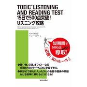 【音声DL付】TOEIC(R) LISTENING AND READING TEST 15日で500点突破!リスニング攻略(三修社) [電子書籍]