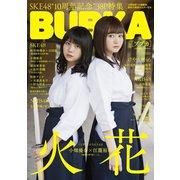 BUBKA 2018年12月号増刊「SKE48Ver.」(白夜書房) [電子書籍]