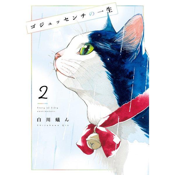 ゴジュッセンチの一生2【電子限定特典付き】(KADOKAWA / アスキー・メディアワークス) [電子書籍]