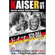 【期間限定価格 2018年11月18日まで】ドイツサッカーマガジンKAISER(カイザー)vol.1(学研) [電子書籍]