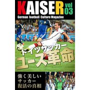 【期間限定価格 2018年11月18日まで】ドイツサッカーマガジンKAISER(カイザー)vol.3(学研) [電子書籍]