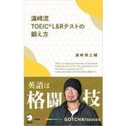 濱崎流 TOEIC (R) L&Rテストの鍛え方~英語は格闘技(アルク) [電子書籍]