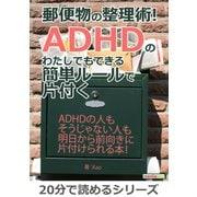 郵便物の整理術!ADHDのわたしでもできる簡単ルールで片付く。(まんがびと) [電子書籍]