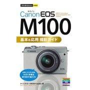 今すぐ使えるかんたんmini Canon EOS M100 基本&応用 撮影ガイド(技術評論社) [電子書籍]