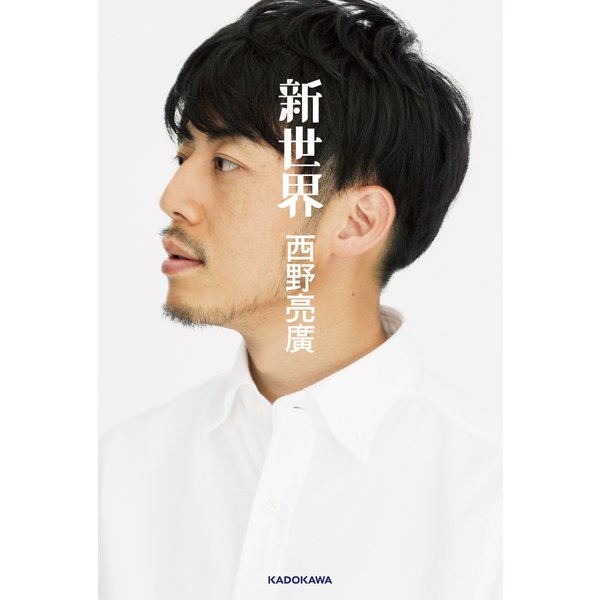 【先行配信無料特別版】新世界(KADOKAWA) [電子書籍]
