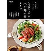 料理家のとっておき もてなし上手の 人を呼べるレシピ(KADOKAWA) [電子書籍]