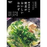 料理家のとっておき 野菜好きの 野菜がおいしいおかず(KADOKAWA) [電子書籍]