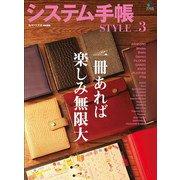 エイムック システム手帳STYLE vol.3(エイ出版社) [電子書籍]