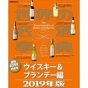 世界の名酒事典 2019年版 ウイスキー&ブランデー編(講談社) [電子書籍]