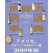 世界の名酒事典 2019年版 アメリカ、オセアニア&日本ワイン編(講談社) [電子書籍]