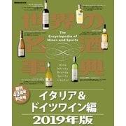 世界の名酒事典 2019年版 イタリア&ドイツワイン編(講談社) [電子書籍]