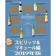世界の名酒事典 2019年版 スピリッツ&リキュール編(講談社) [電子書籍]
