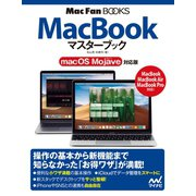 MacBookマスターブック macOS Mojave対応版(マイナビ出版) [電子書籍]