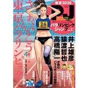 TOKYO 2020 PARALYMPIC JUMP パラリンピックジャンプ Vol.1(集英社) [電子書籍]