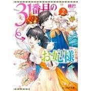 31番目のお妃様 2【電子特典付き】(KADOKAWA) [電子書籍]