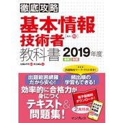 徹底攻略 基本情報技術者教科書 2019年度(インプレス) [電子書籍]